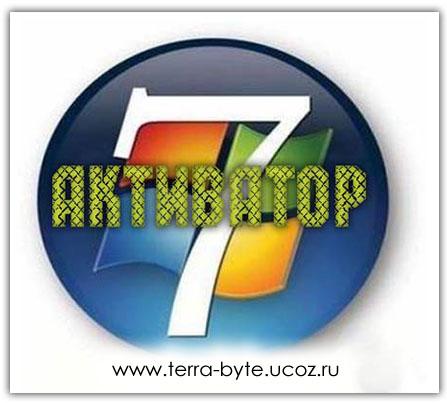 Активатор Windows (Seven, Server, Vista, XP)