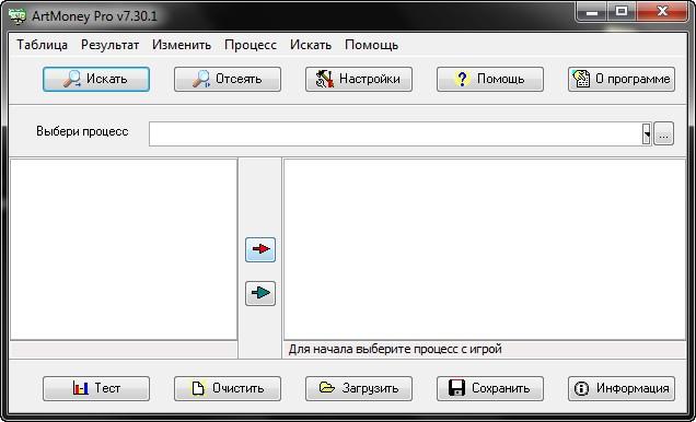 R_download_se.htm - ссылка на скачивание Как пользоваться Artmoney